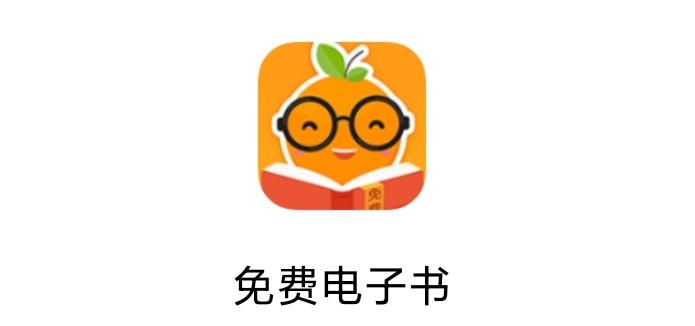【分享】免费电子书v6.1.0  /自带VIP/永久免费