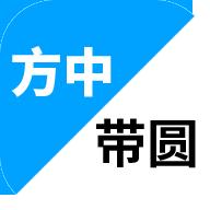 【资源分享】方中带圆图标包v2.0.4