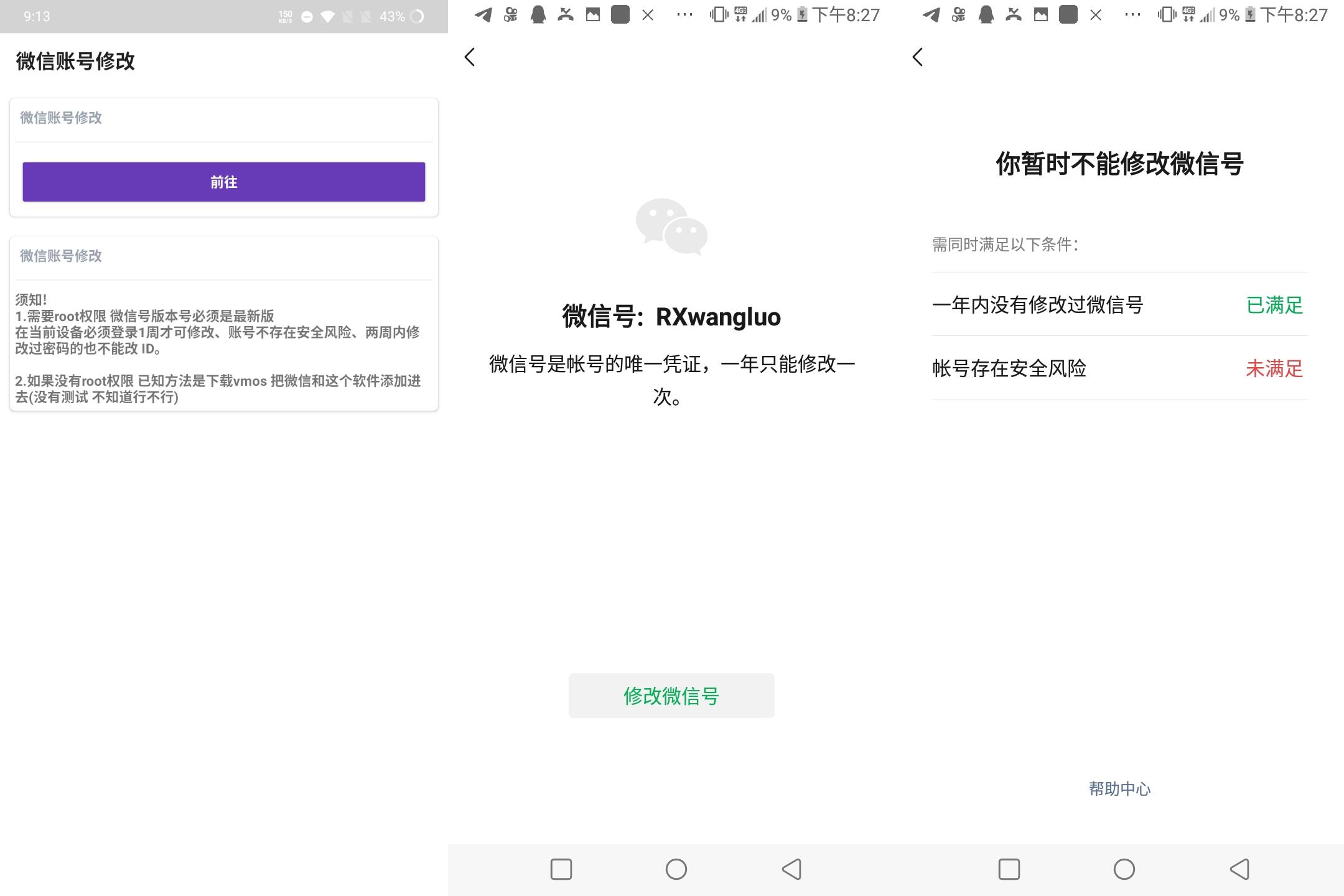 【安卓软件】微信号修改 可修改微信号