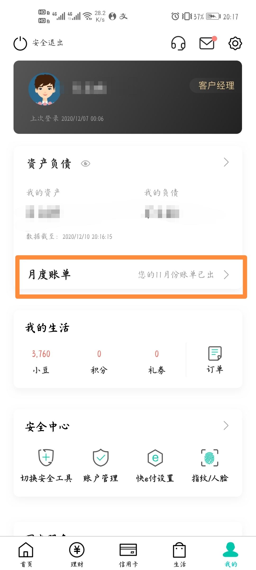 【虚拟物品】中国农业银行抽京东E卡-聚合资源网