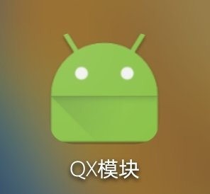 模块大集合(复读机,绿逗,QX,QN,XA,HQ)