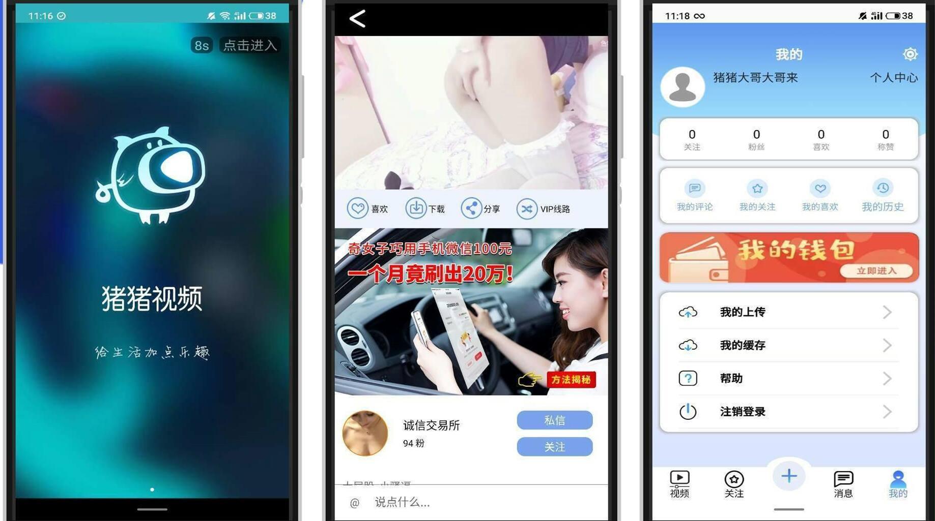 「猪猪视频」1.0.61.秋名山车神_免费高清视频-第1张图片-小冰资源网