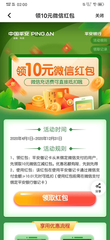 【现金红包】平安口袋银行10元立减金-聚合资源网