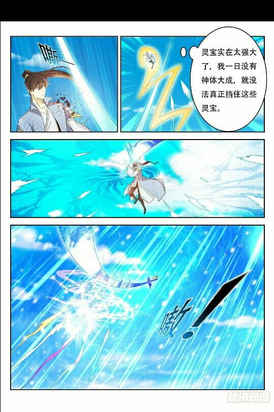 【漫画更新】🔥🔥重生之都市修仙 第403话(附图)🔥🔥