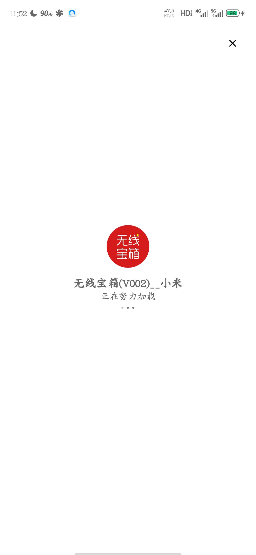 【红包专区】小米旗舰店玩游戏得支付宝一元红包-聚合资源网