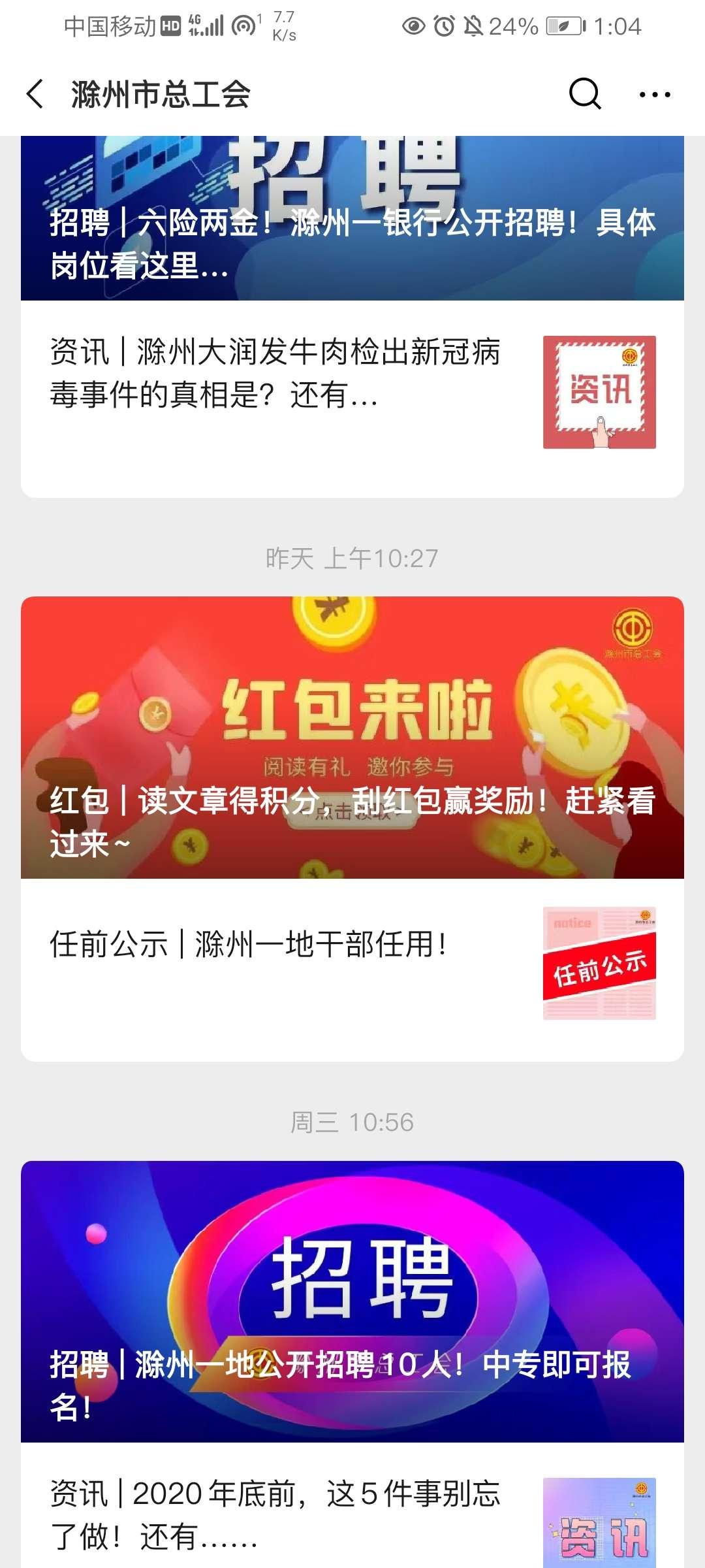 【现金红包】滁州市总工会抽微信红包-聚合资源网