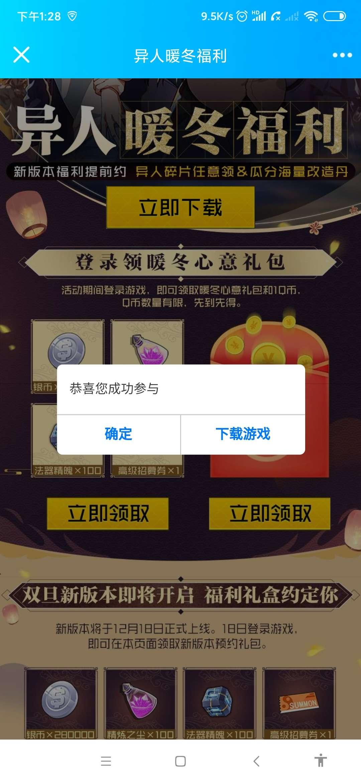 【虚拟物品】一人之下登录领Q币-聚合资源网