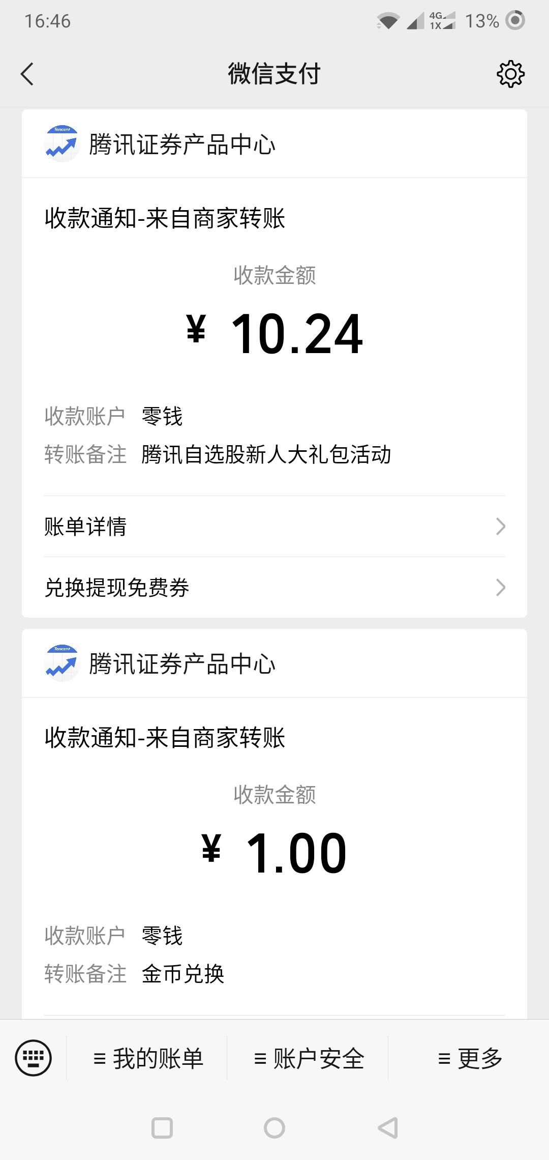 腾讯自选股三天领10元