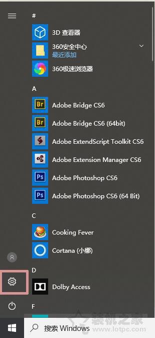 Windows10系统中彻底关闭小娜语音助手