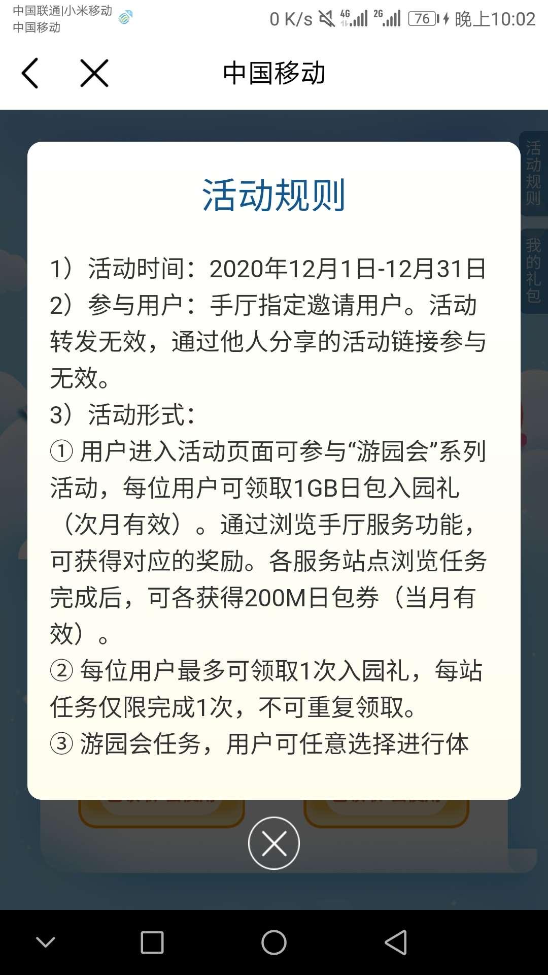 【话费流量】中国银行APP领1.4G流量-聚合资源网