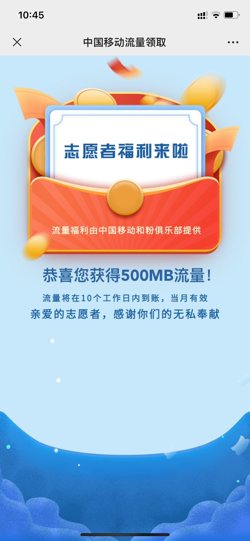【话费流量】免费领取全国移动500Mb流量-聚合资源网