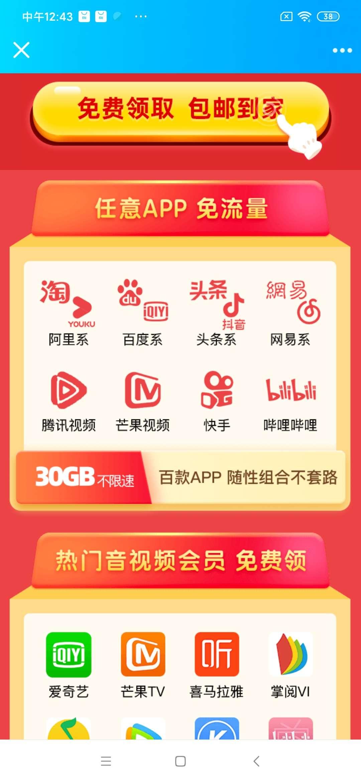 【虚拟物品】腾讯爱奇艺一个月会员免费领-聚合资源网
