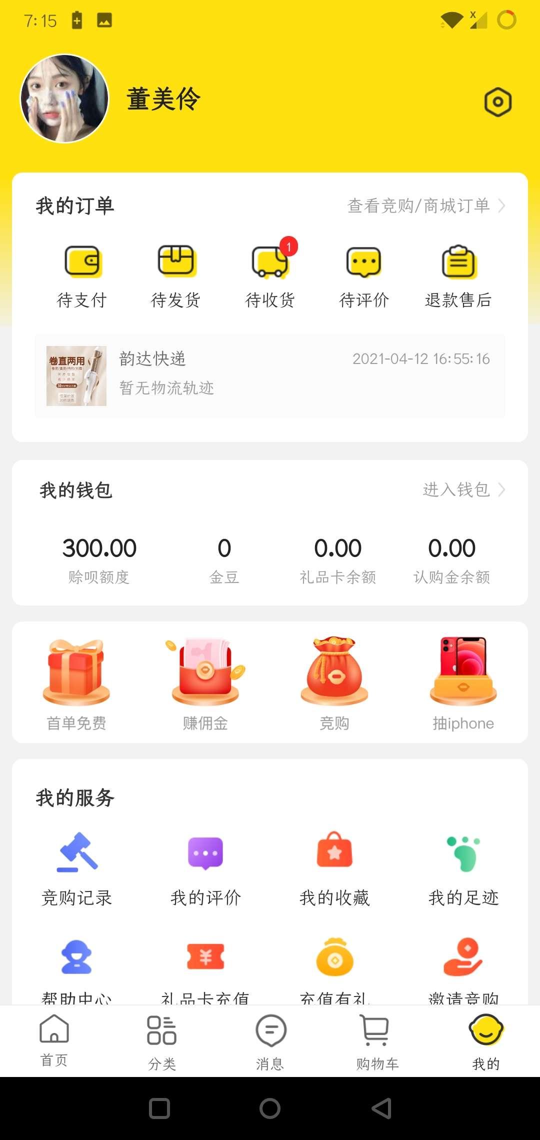 爱上街app新人一分购!!!