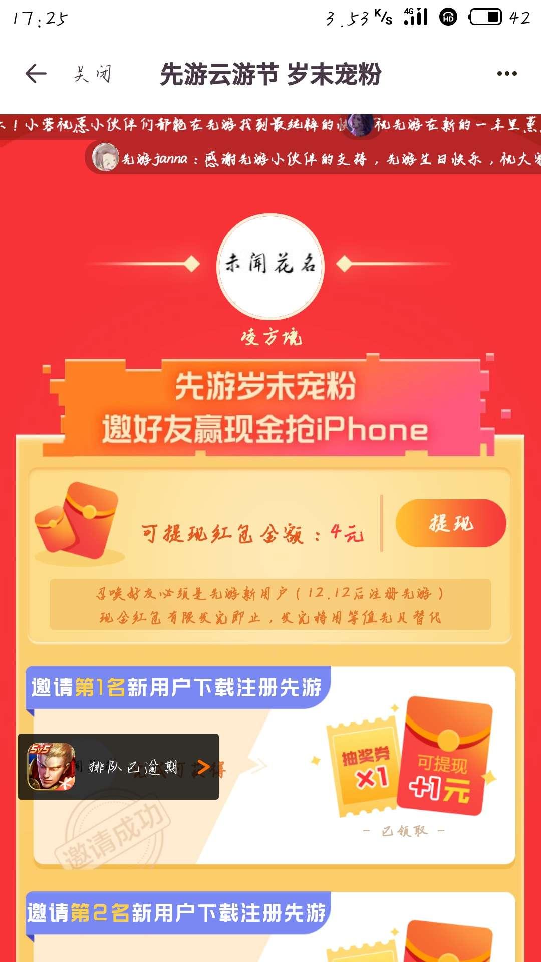 【红包福利】先游玩游戏必得红包+邀请小号-聚合资源网