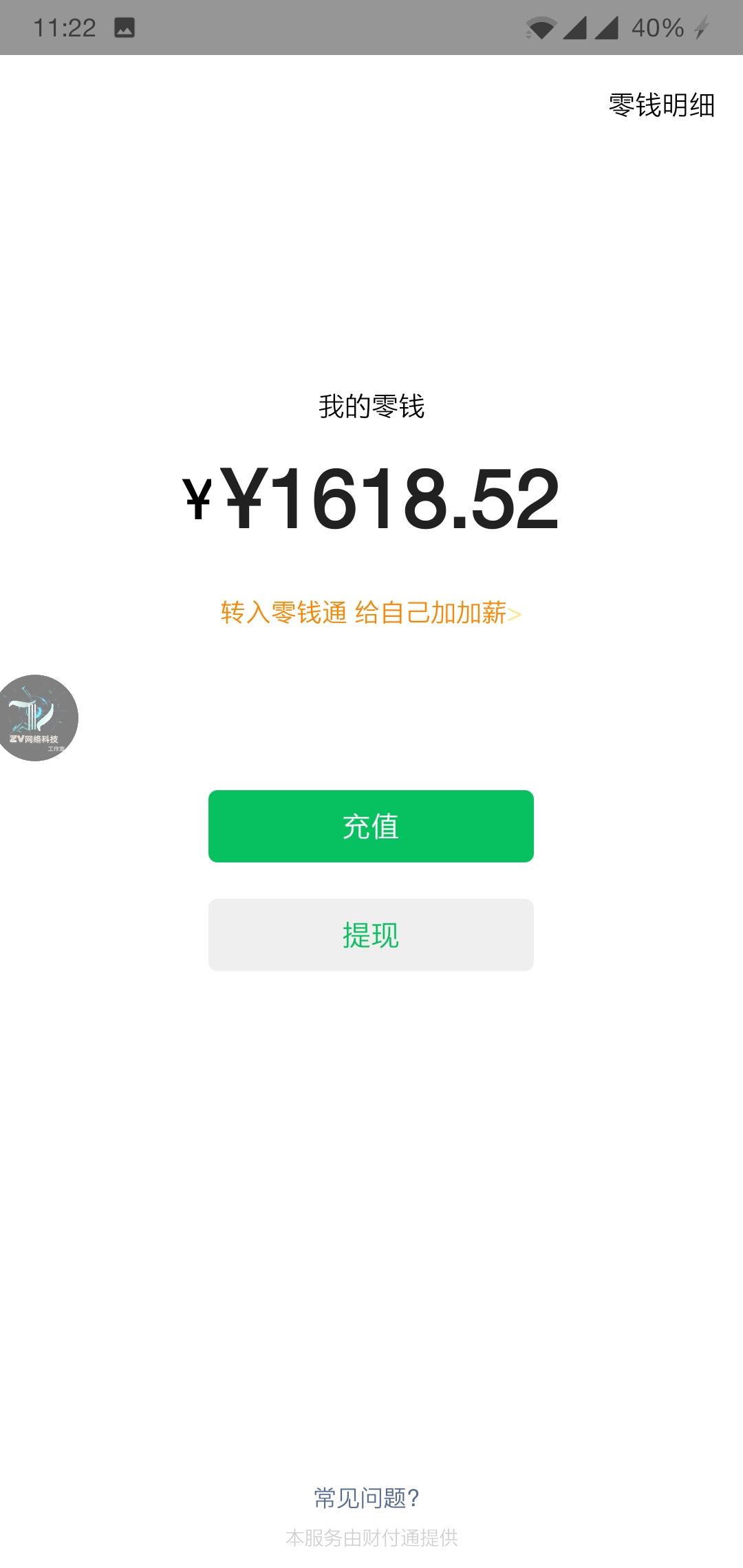 充钱喵v1.0.9微信钱包装x神器◎御尊软件系列