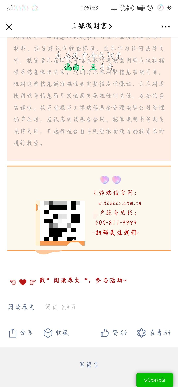 【现金红包】工银微财富答题抽红包-聚合资源网
