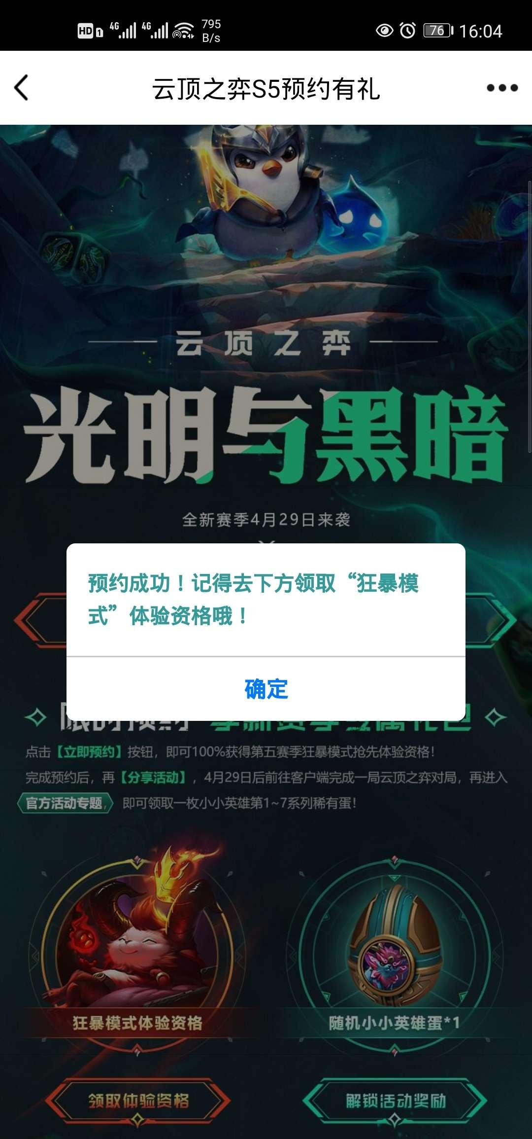 英雄联盟预约新版本抽Q币