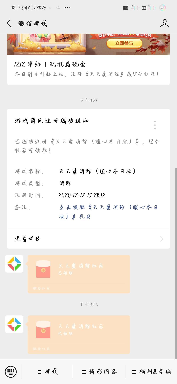 【现金红包】天天爱消除注册领2-200元红包-聚合资源网