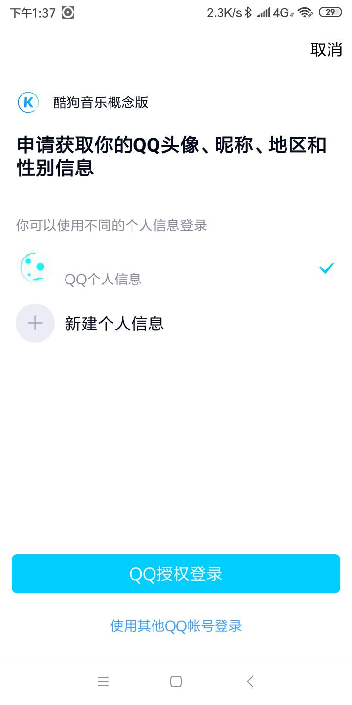 【教程】iapp调用QQ登录酷狗音乐