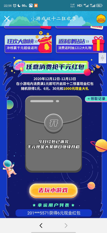 【现金红包】QQ小游戏双十二狂欢季抽1-1000元现金红包-聚合资源网