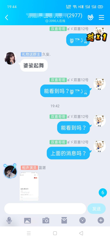 「教程」大家可以刷QQ群的QQ龙王符号别人看不到你刷