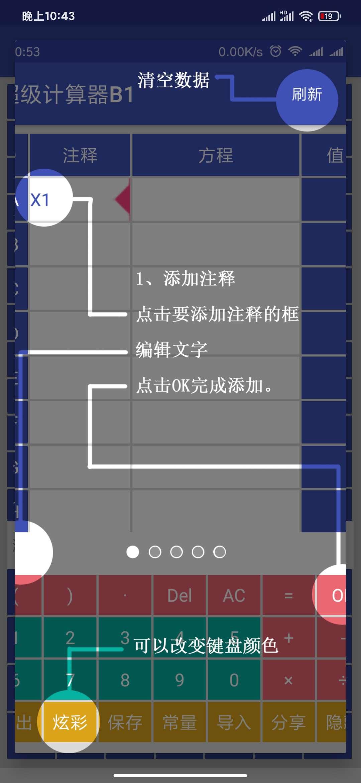 超级计算器安卓版是一款非常实用的工具软件