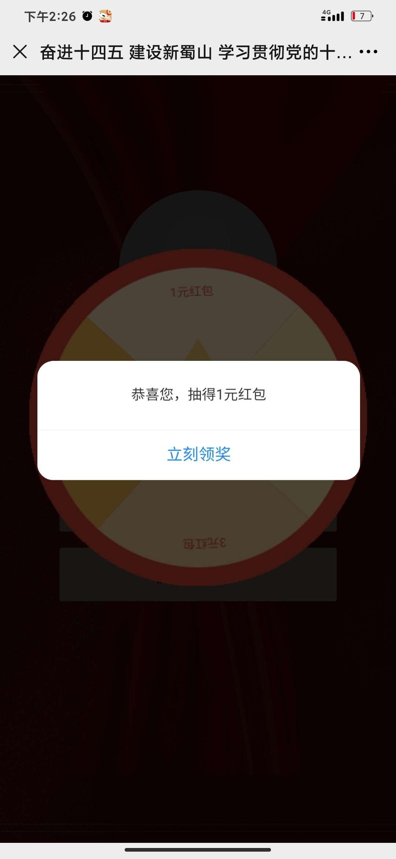"""【现金红包】奋进""""十四五""""建设新蜀山答题抽红包-聚合资源网"""