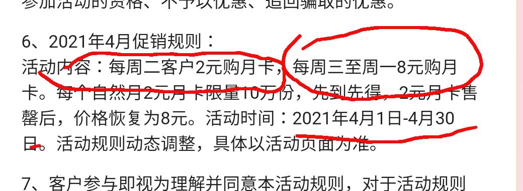 2元购网易云会员