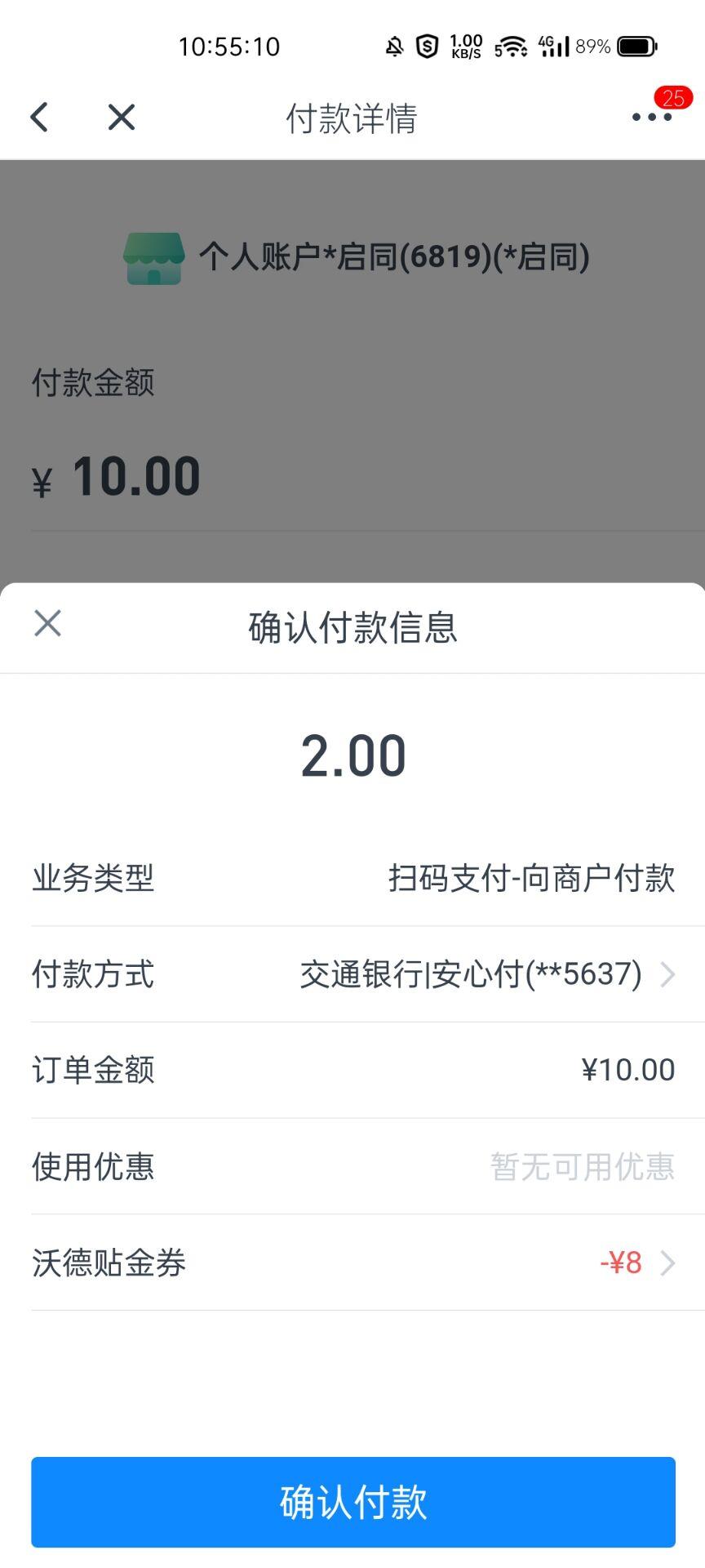 【支付立减金】交通银行领10元以上支付立减券-聚合资源网