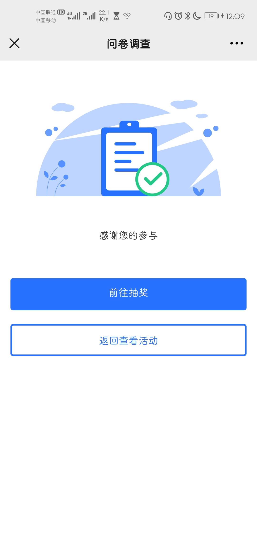 黑龙江省消费协会抽取现金红包