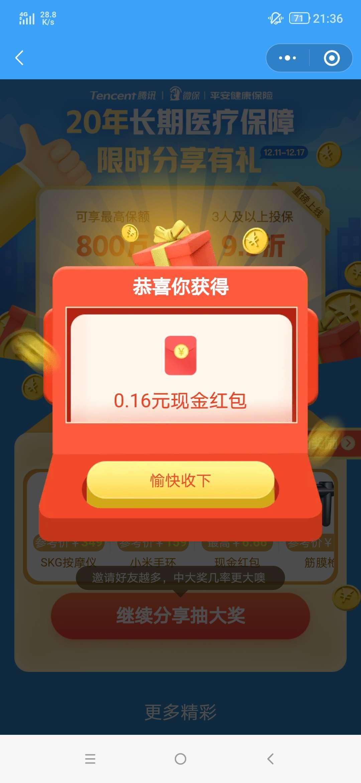 【现金红包】微保小程序抽最高6.66元微信红包-聚合资源网