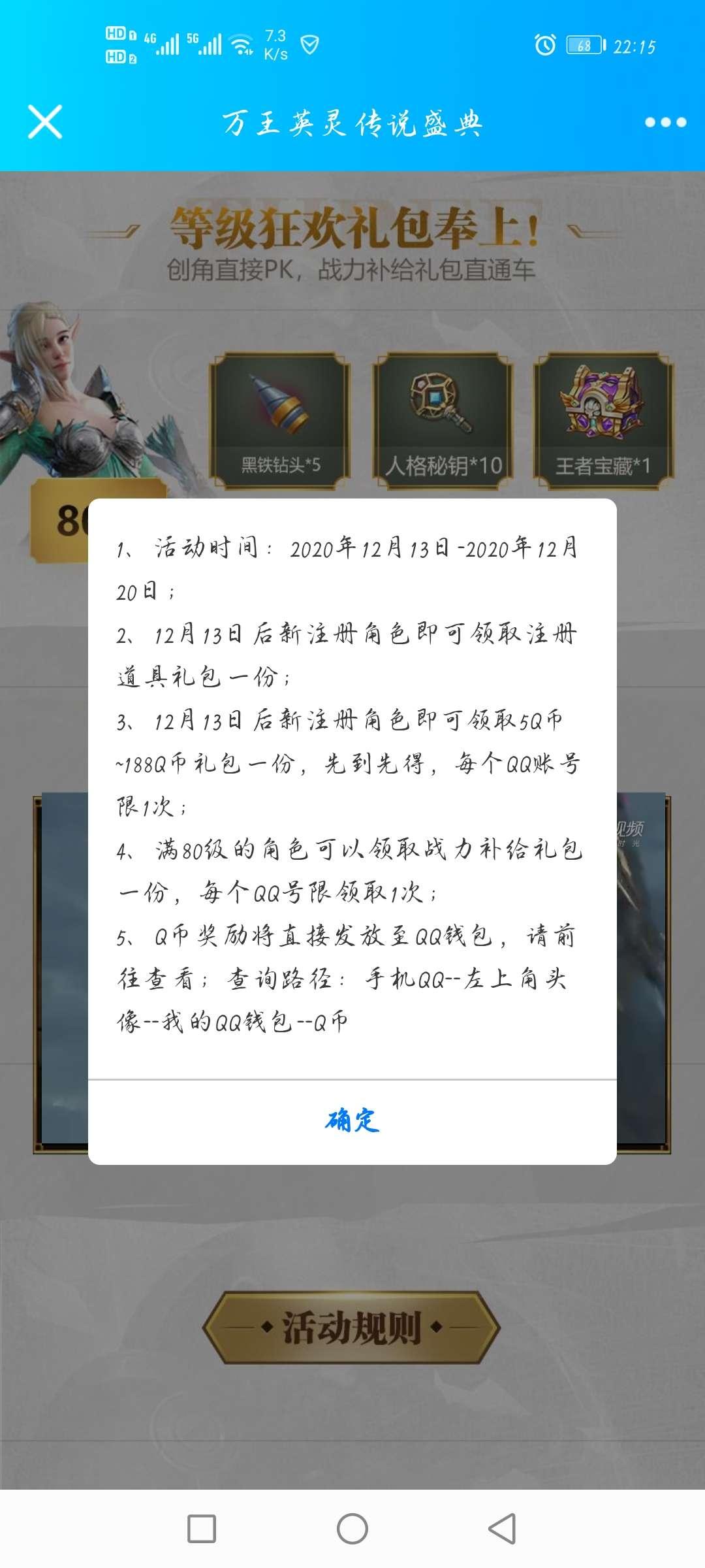 【虚拟物品】万王之王注册领5-188QB-聚合资源网