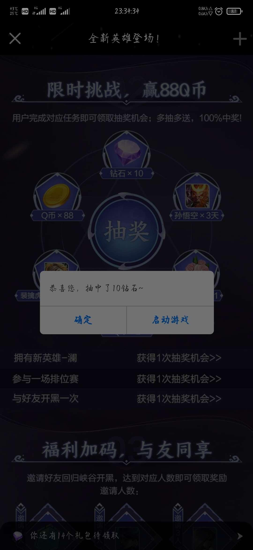 【虚拟物品】王者荣耀澜上线领游戏道具+抽Q币-聚合资源网