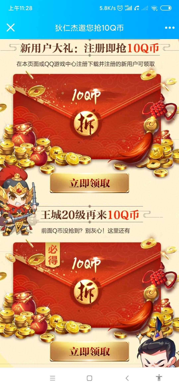 【虚拟物品】乱世王者注册领Q币-聚合资源网