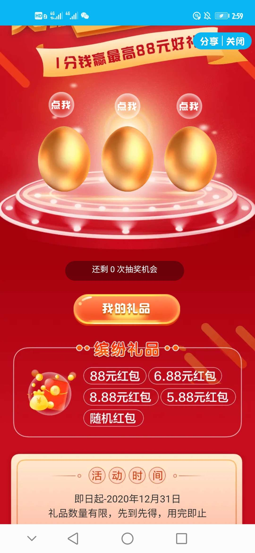 新一轮建设手机银行湖南分行用户花一分抽奖-聚合资源网