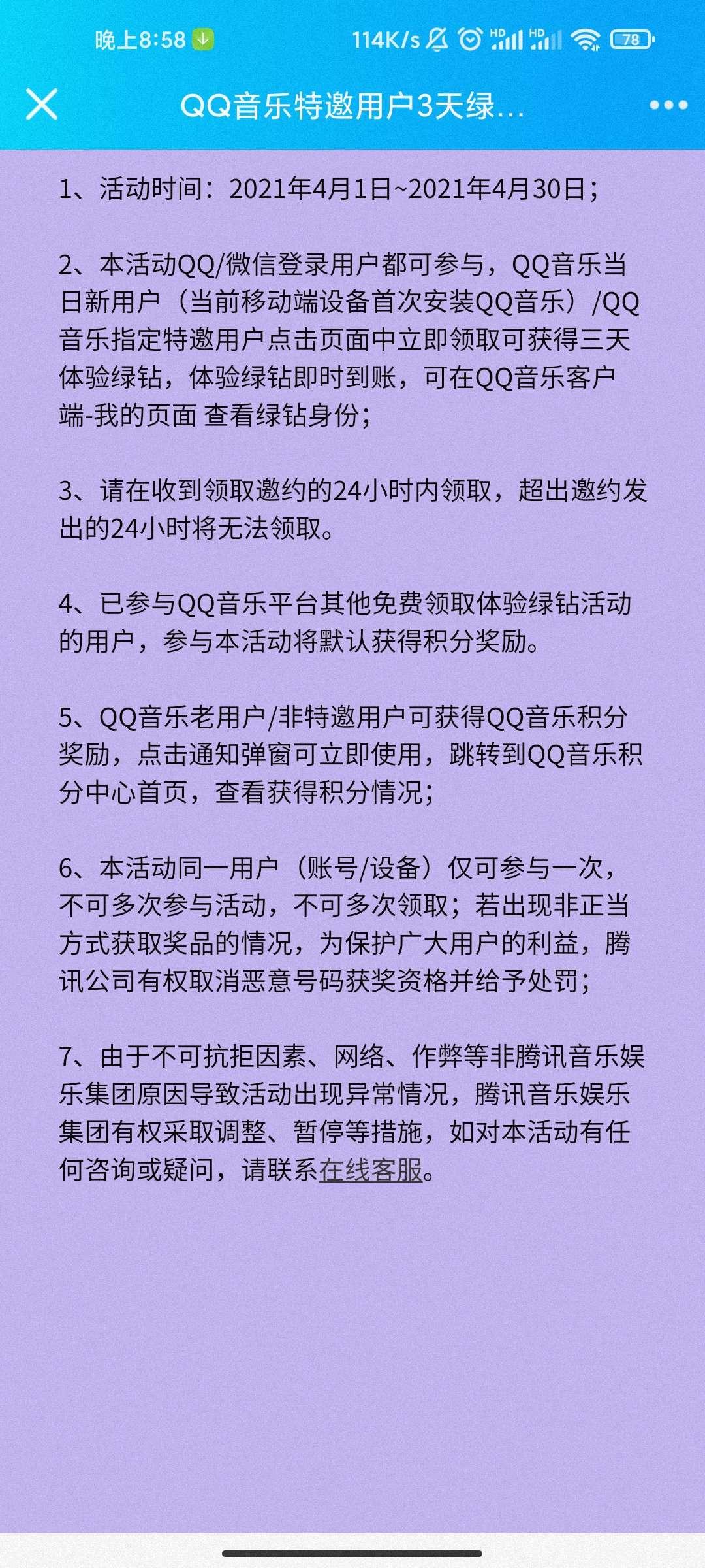 QQ音乐特邀用户领取3天会员