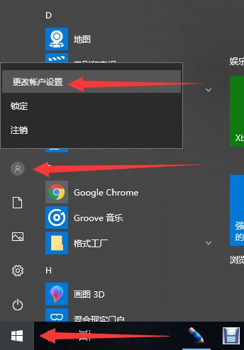 细说如何取消电脑开机密码