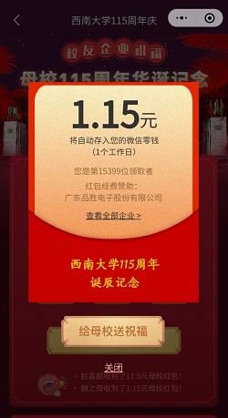 校友生态领1.15元-115元微信红包活动