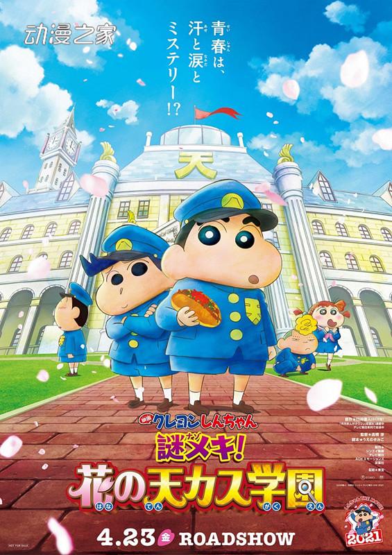 【动漫资讯】剧场动画《蜡笔小新迷案!花之天卡斯学园》新PV公开-小柚妹站