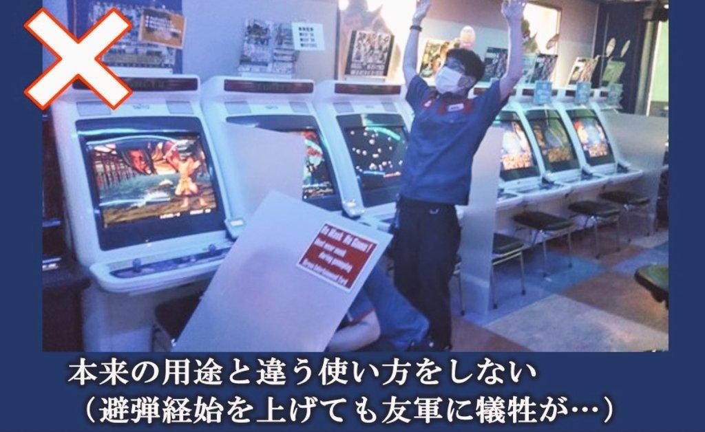 【资讯】日本秋叶原游戏厅引入隔离防护板