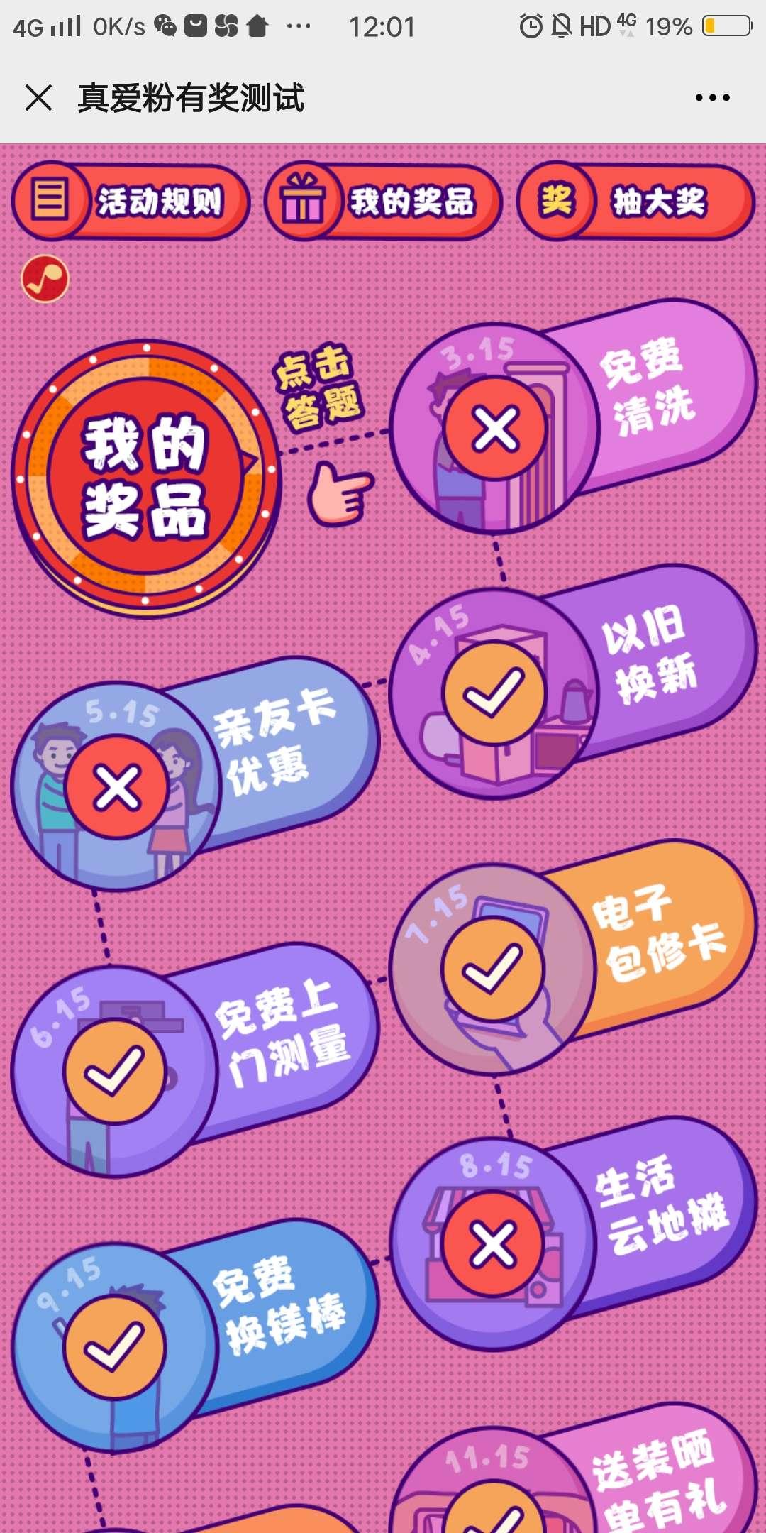 【现金红包】美的真爱粉有奖测试,答题抽红包-聚合资源网