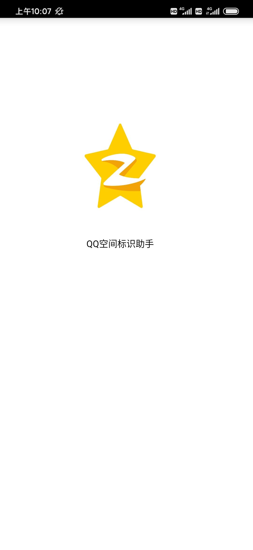 【原创】QQ空间手机标识助手 V1.0 让你的空间充满逼格