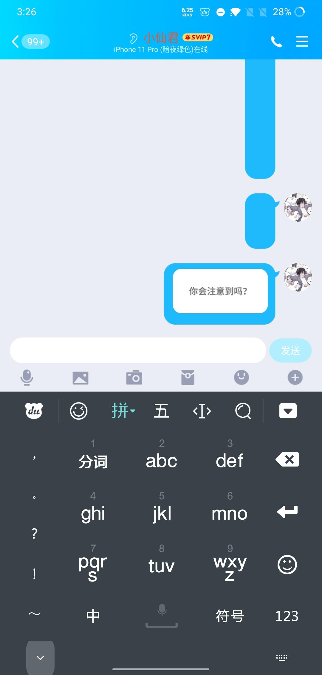 【原创工具】QQ隐藏文字图生成Android1.0