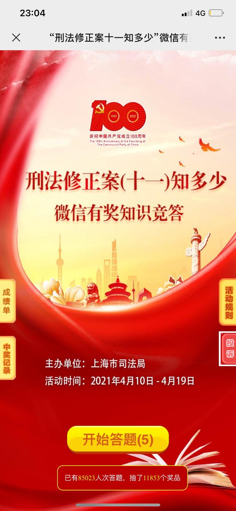 上海司法局答题抽红包