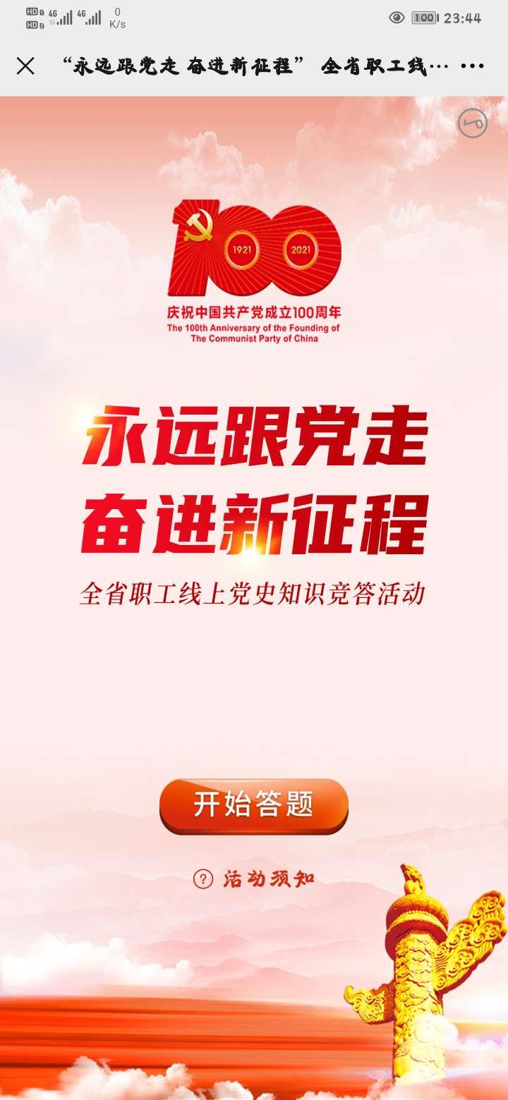 安徽省总工会党史答题抽红包