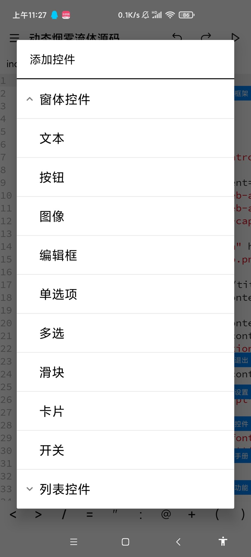 Mueo编辑器v1.0.3 网站源码打包apk