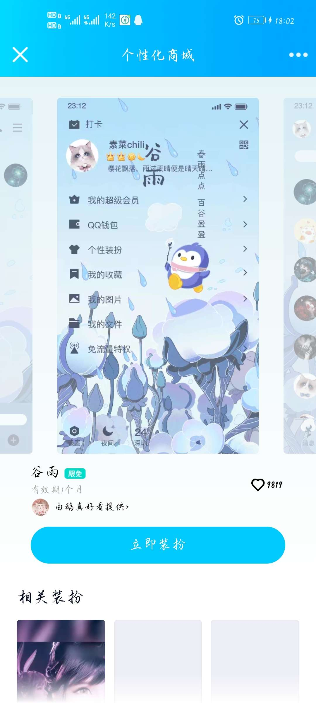 "QQ最新一期免费设置""谷雨""气泡和主题"