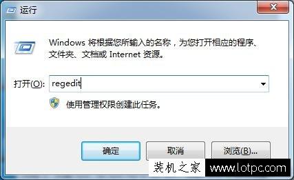 Win7电脑登录界面修改解决方法