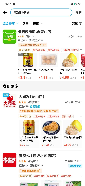 图片[1]-饿了么天猫超市零元购-老友薅羊毛活动线报网