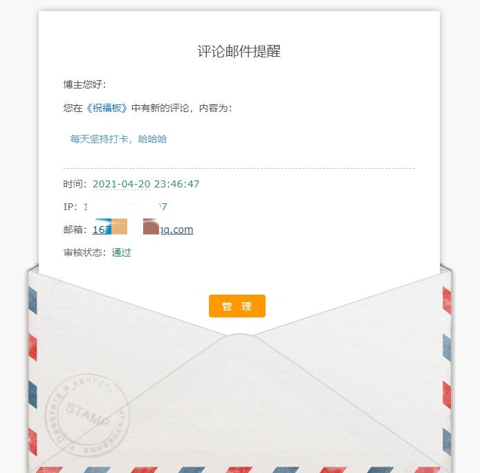 给你的typecho网站加上评论邮件通知吧